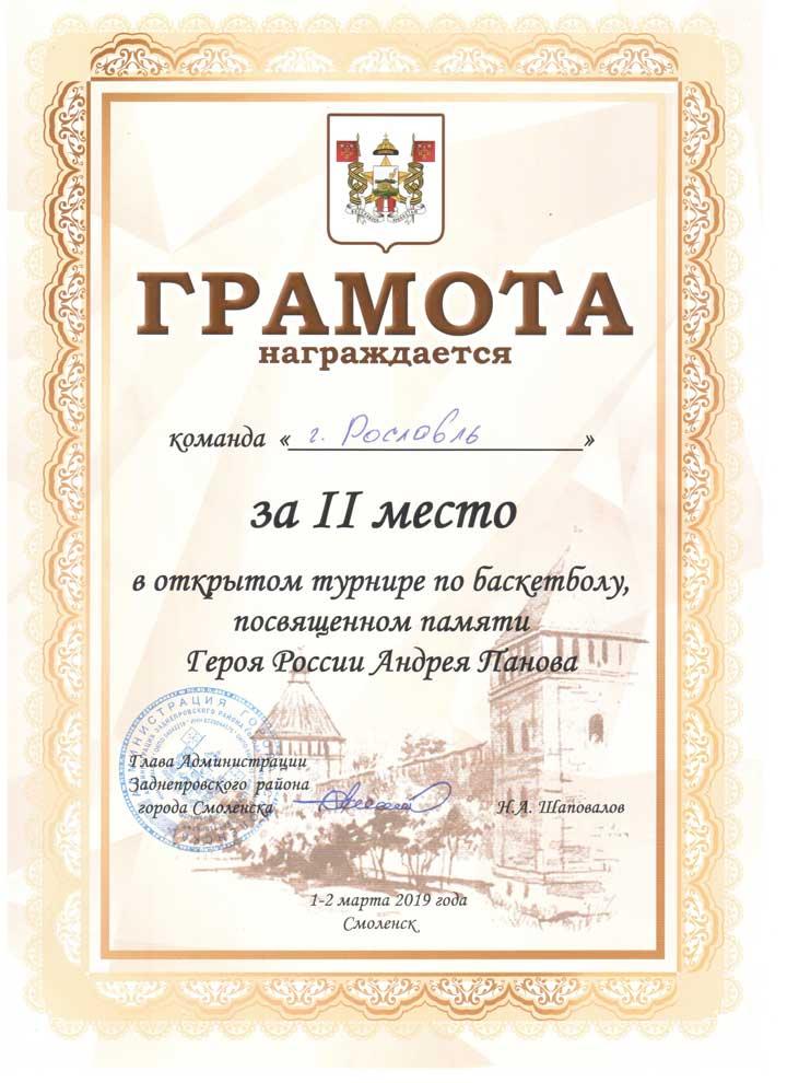 Турнир-Панова-1м.-Смоленск.----1-2.03.2019-Девушки
