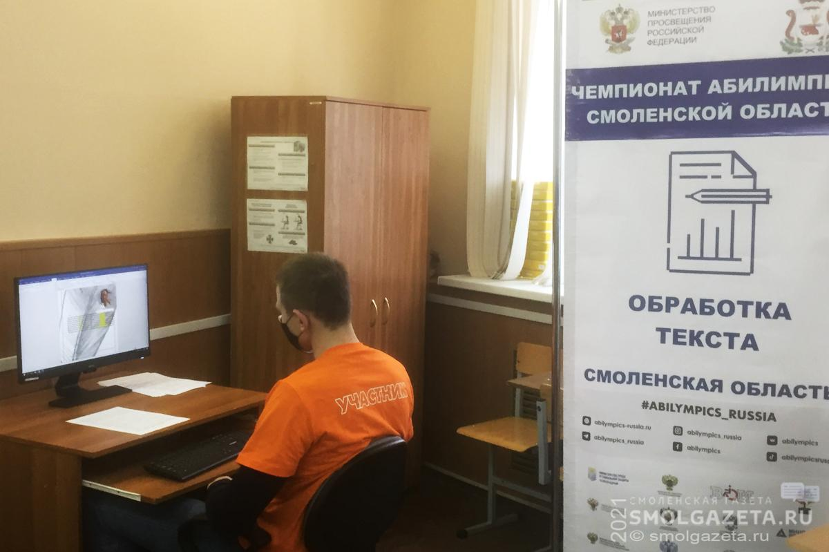 В Смоленске начались соревнования регионального этапа чемпионата «Абилимпикс»
