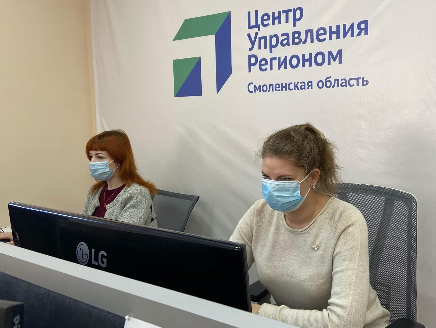 Смоленск стал лидером по числу сообщений через систему «Инцидент Менеджмент»
