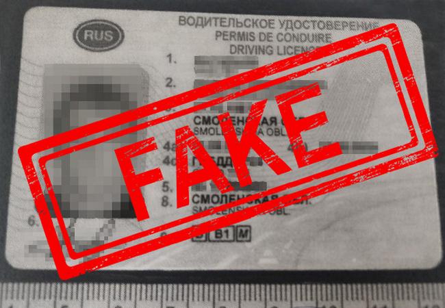 В Рославльском районе поймали водителя с поддельными правами